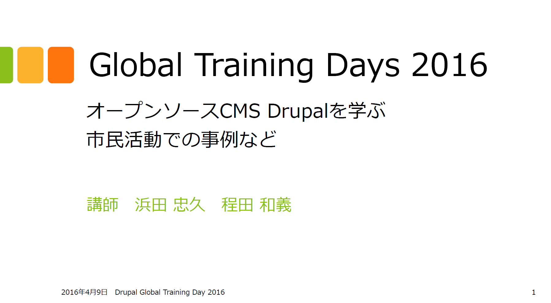 Drupal Global Training Day April 9, 2016