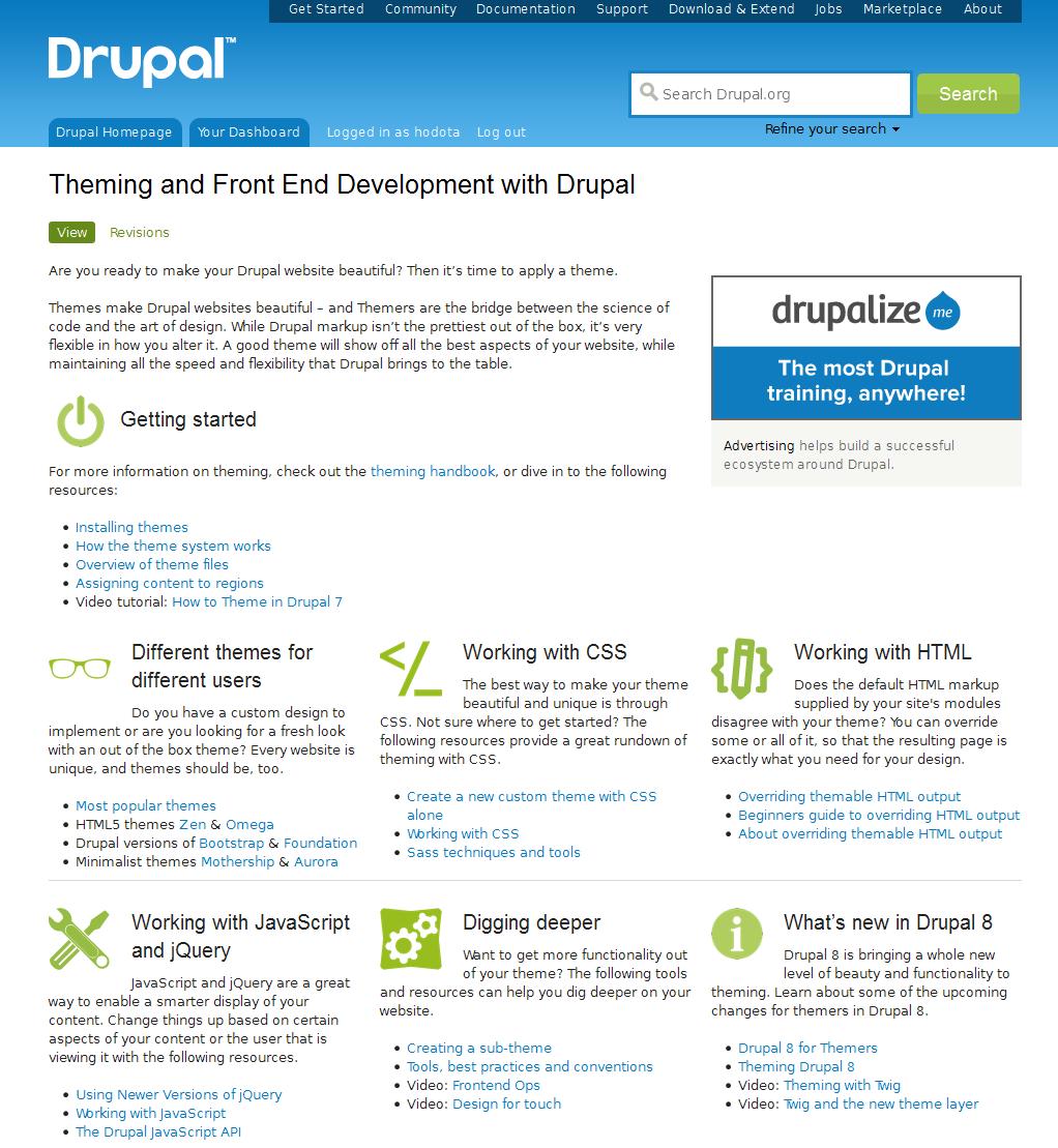 Drupalのテーマ、デザインの技術情報